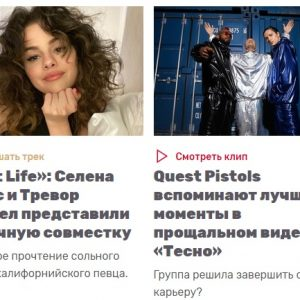 28 June russian music channel TNT Music about Past Life