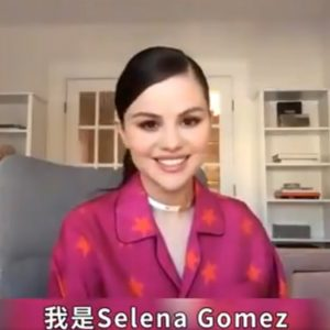 12 March Selena's message for NetEase Cloud Music